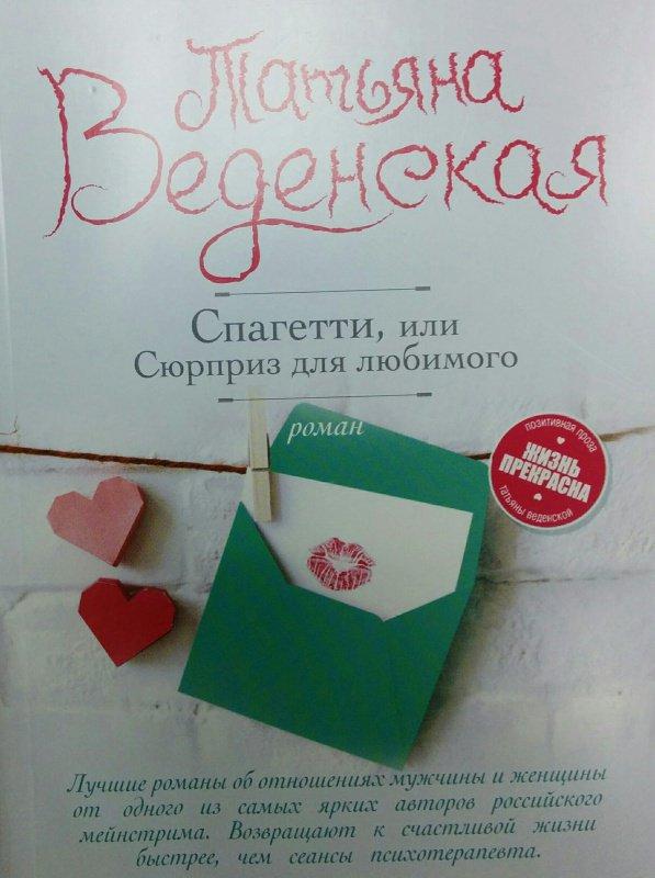 Иллюстрация 1 из 13 для Спагетти, или Сюрприз для любимого - Татьяна Веденская | Лабиринт - книги. Источник: Добрая Совушка
