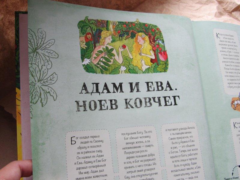 Иллюстрация 40 из 45 для Библия детская. Читай, узнавай, находи - Коршунова, Стрыгина, Лучанинов   Лабиринт - книги. Источник: Табачникова  Марина Юрьевна