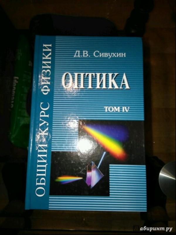 Оптика решебники