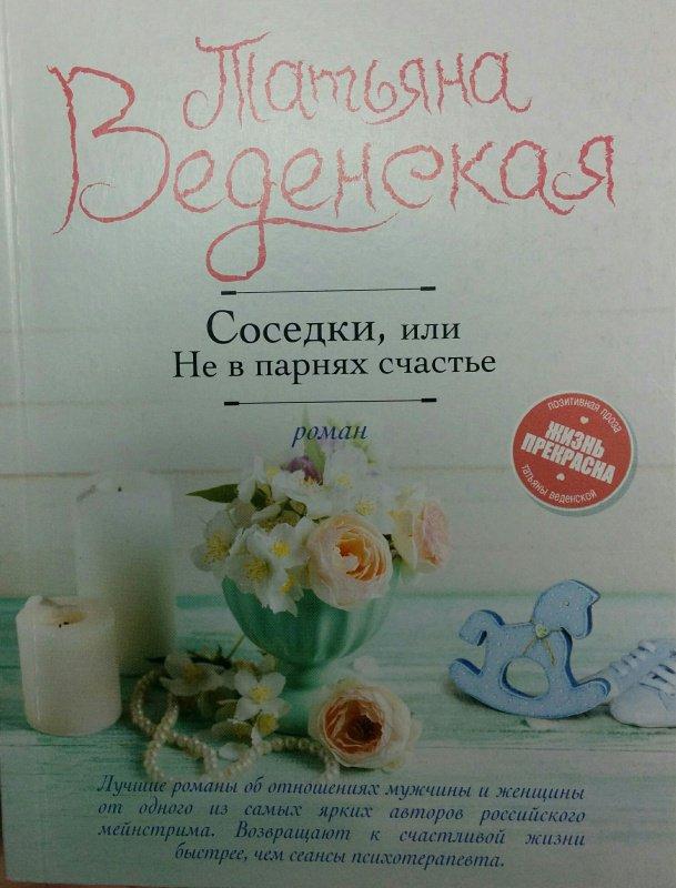 Иллюстрация 1 из 11 для Соседки, или Не в парнях счастье - Татьяна Веденская | Лабиринт - книги. Источник: Добрая Совушка