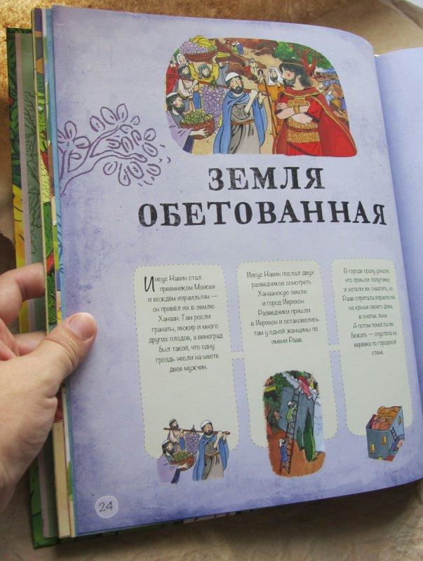 Иллюстрация 34 из 45 для Библия детская. Читай, узнавай, находи - Коршунова, Стрыгина, Лучанинов   Лабиринт - книги. Источник: Табачникова  Марина Юрьевна