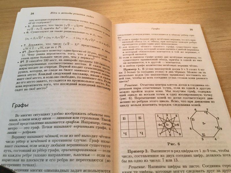 механизм творчества решения нестандартных задач. учебное пособие решебник