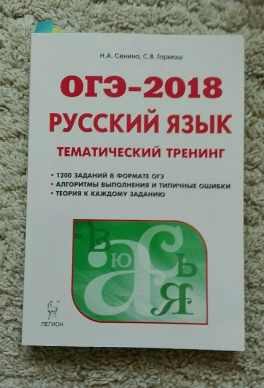 Гдз К Огэ По Русскому 9 Класс