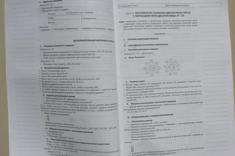 Иллюстрация 4 из 4 для Математика. 2 класс. II полугодие. Планы-конспекты уроков - Володарская, Пилаева   Лабиринт - книги. Источник: Марина