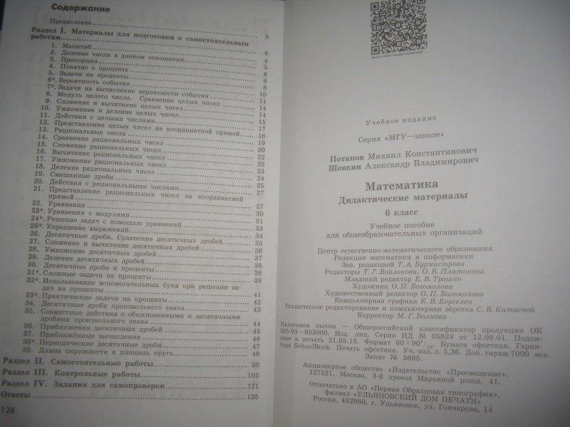 дидактический материал по математике 6 класс никольский