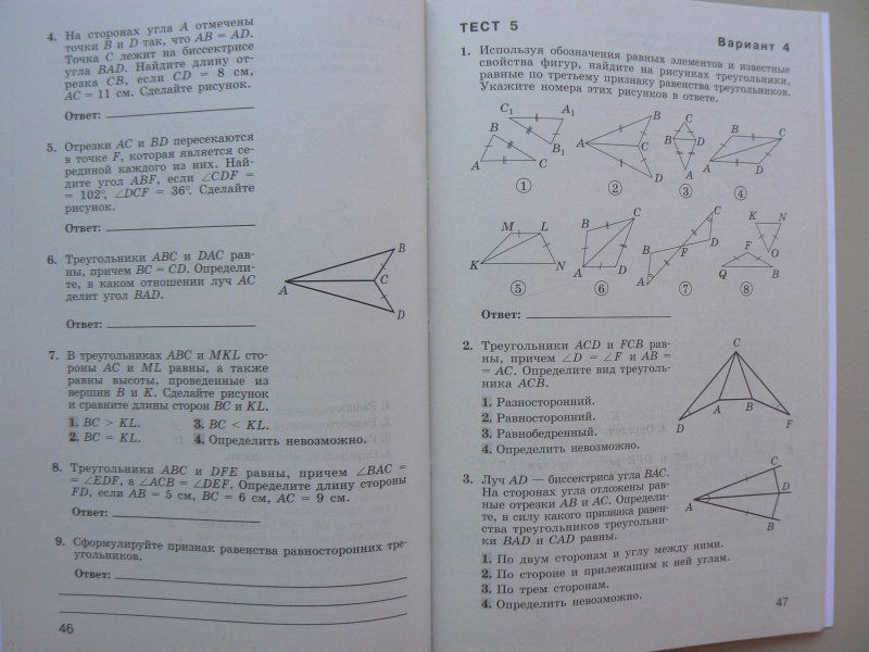 По мищенко по блинков тематическим тестам геометрии гдз