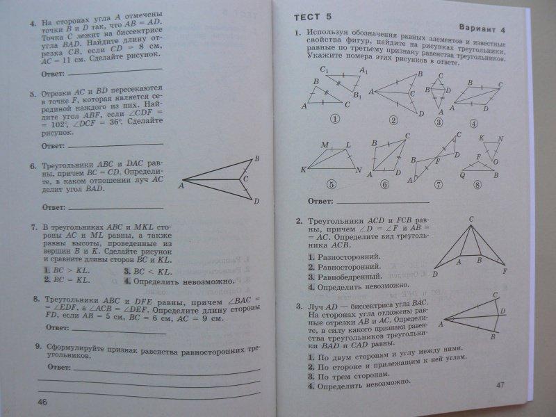 Тест По Геометрии Мищенко Блинков 8 Класс Решебник