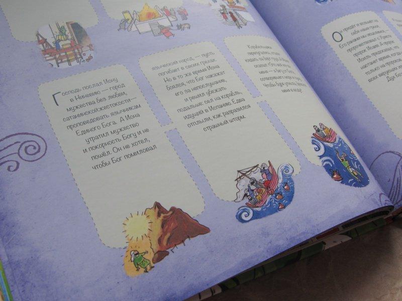Иллюстрация 45 из 45 для Библия детская. Читай, узнавай, находи - Коршунова, Стрыгина, Лучанинов | Лабиринт - книги. Источник: Табачникова  Марина Юрьевна