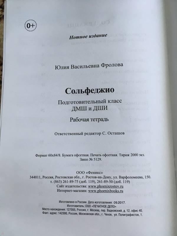 ЮЛИЯ ФРОЛОВА СОЛЬФЕДЖИО ПОДГОТОВИТЕЛЬНЫЙ КЛАСС СКАЧАТЬ БЕСПЛАТНО
