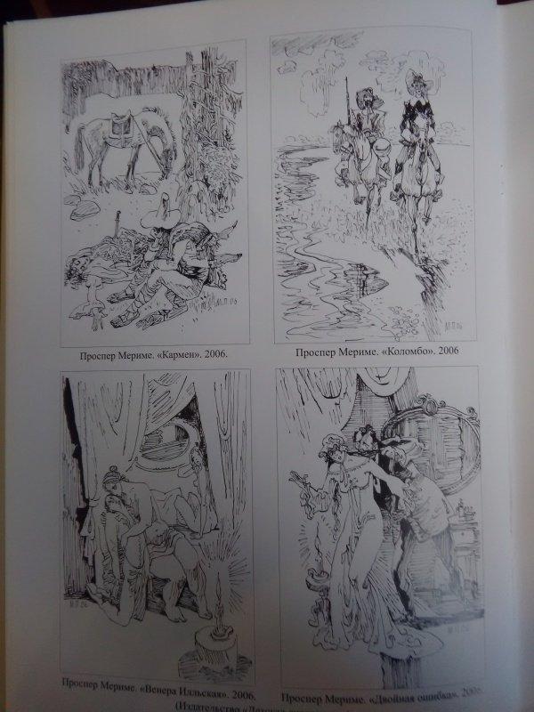 Иллюстрация 16 из 51 для Белый Клык. Зов предков - Джек Лондон | Лабиринт - книги. Источник: Литвина  Дарья Александровна