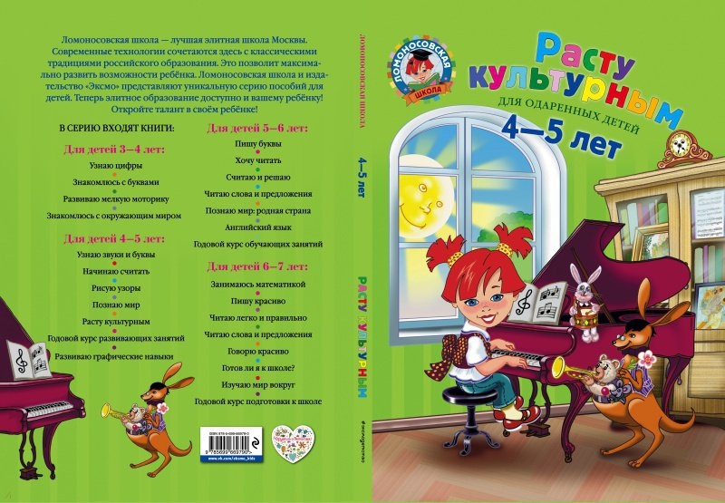 Иллюстрация 1 из 33 для Расту культурным: для детей 4-5 лет - Пятак, Царикова | Лабиринт - книги. Источник: Редактор этой книги