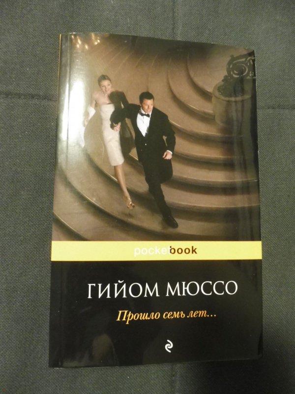 ГИЙОМ МЮССО КНИГИ EPUB СКАЧАТЬ БЕСПЛАТНО