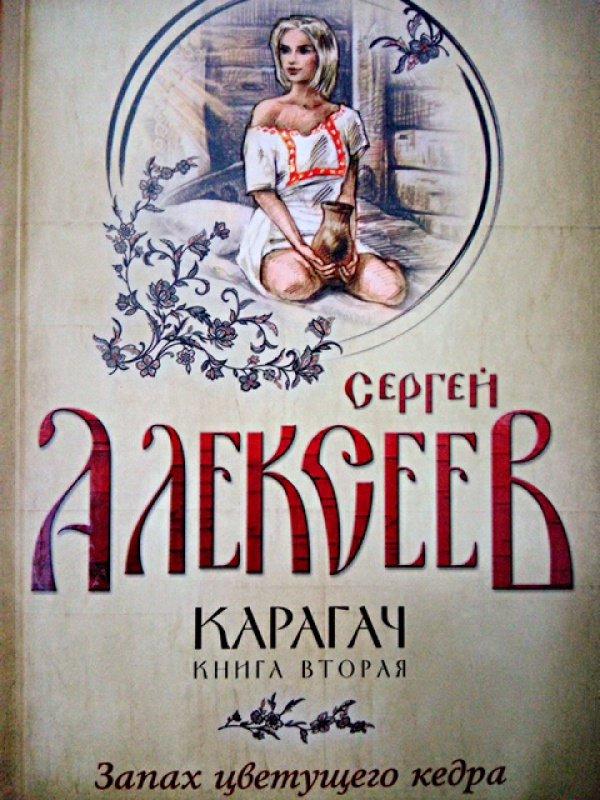 СЕРГЕЙ АЛЕКСЕЕВ ЗАПАХ ЦВЕТУЩЕГО КЕДРА СКАЧАТЬ БЕСПЛАТНО