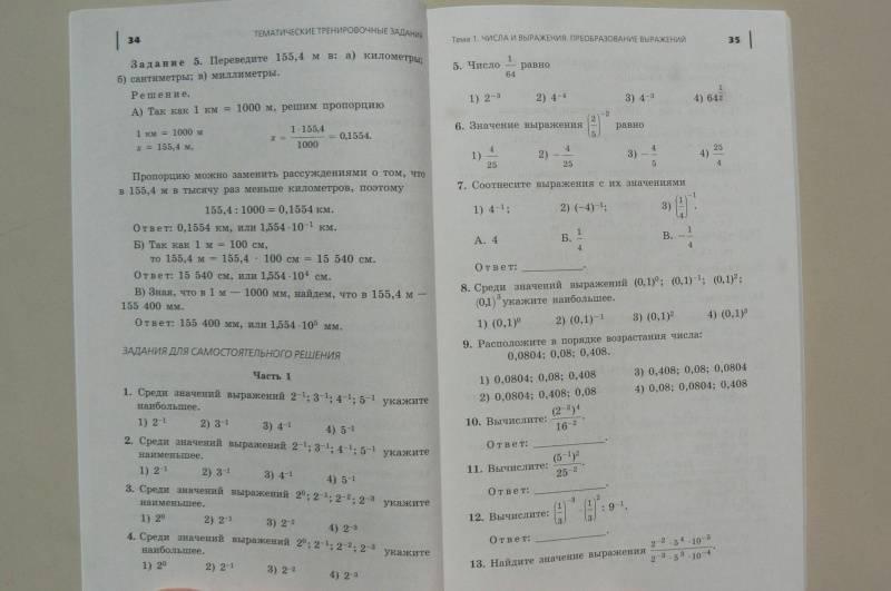 Решебник по математике 9 класс сборник 2019