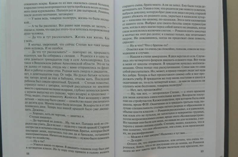 Иллюстрация 8 из 10 для Мой Сталинград - Михаил Алексеев | Лабиринт - книги. Источник: Марина