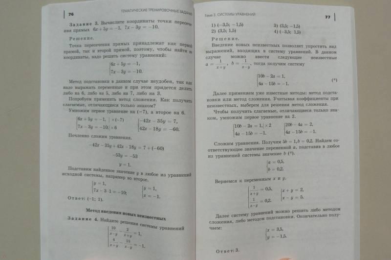 Решебник Сборник Заданий По Математике 9 Класс 2019