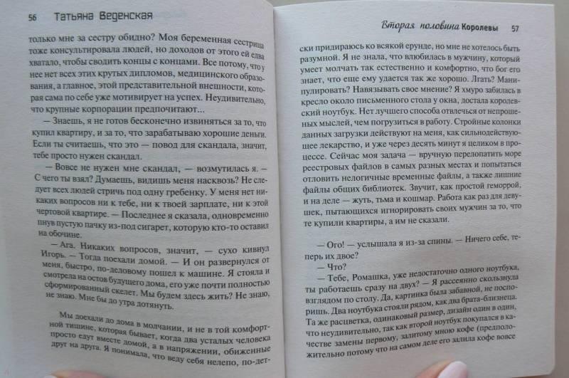 Иллюстрация 11 из 19 для Вторая половина Королевы - Татьяна Веденская | Лабиринт - книги. Источник: Марина