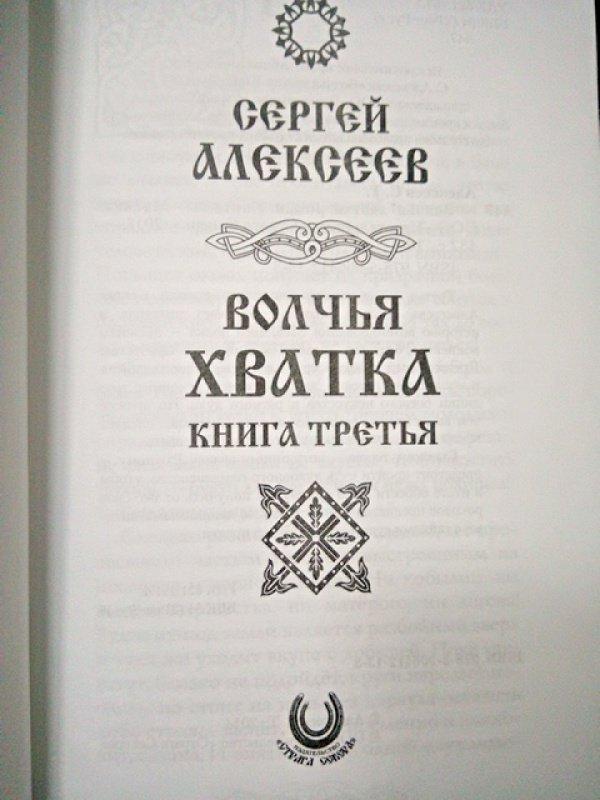 АЛЕКСЕЕВ СЕРГЕЙ ВОЛЧЬЯ ХВАТКА СКАЧАТЬ БЕСПЛАТНО