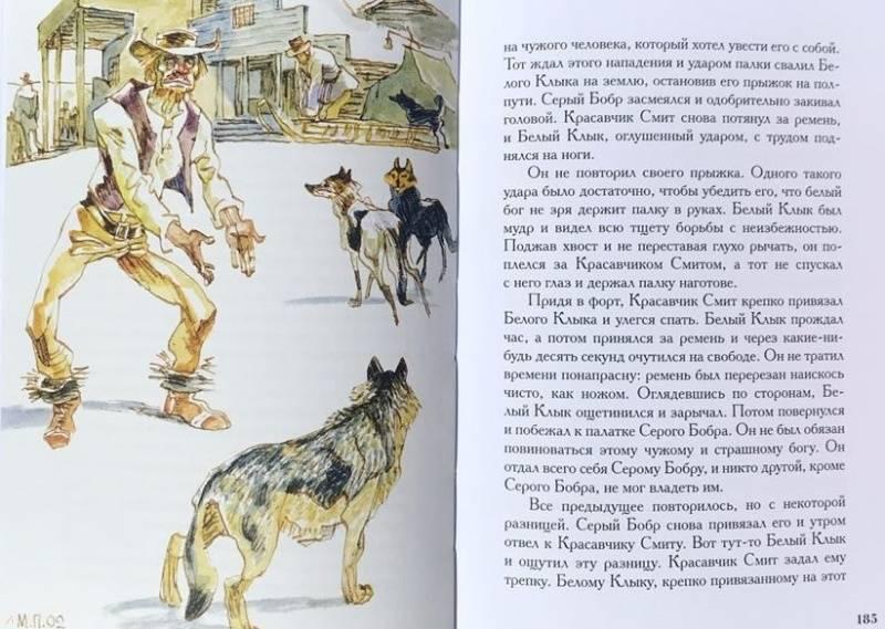 Иллюстрация 19 из 51 для Белый Клык. Зов предков - Джек Лондон | Лабиринт - книги. Источник: Лавринович  Диана