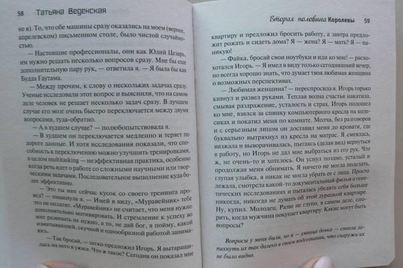 Иллюстрация 12 из 19 для Вторая половина Королевы - Татьяна Веденская   Лабиринт - книги. Источник: Марина