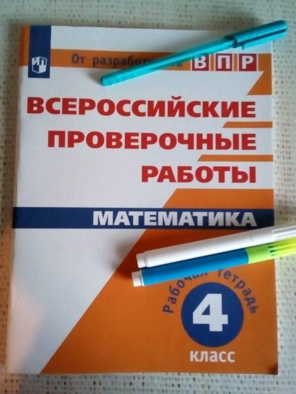 Проверочной класс по работе всероссийской гдз математика 4