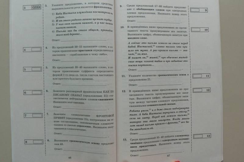 задание 14 егэ русский язык 2019