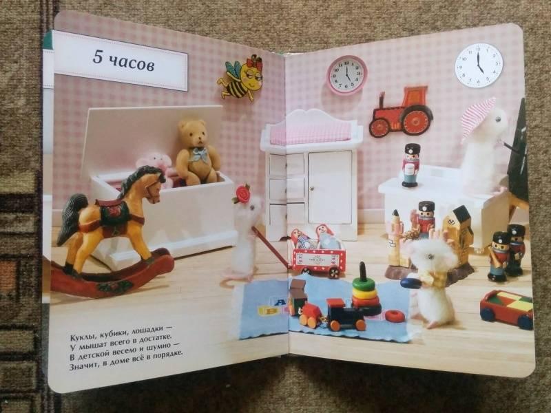 Иллюстрация 35 из 40 для Умная семейка. Все мышата знают. Время - Ронни Рэнделл   Лабиринт - книги. Источник: Natalie Leigh