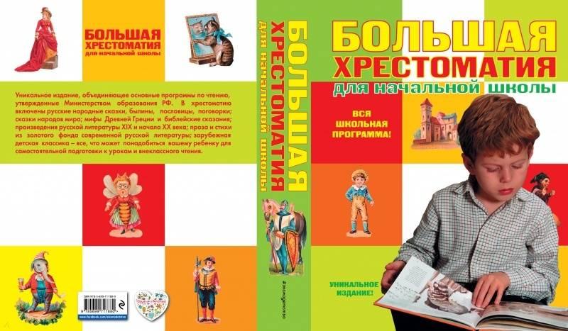 Иллюстрация 1 из 5 для Большая хрестоматия для начальной школы | Лабиринт - книги. Источник: Редактор этой книги
