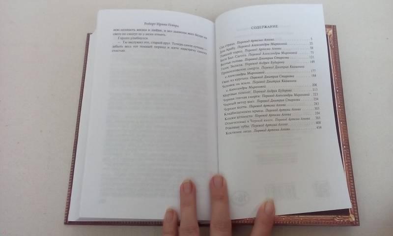 Иллюстрация 34 из 39 для Боги Бал-Сагота - Роберт Говард | Лабиринт - книги. Источник: Тигрочка
