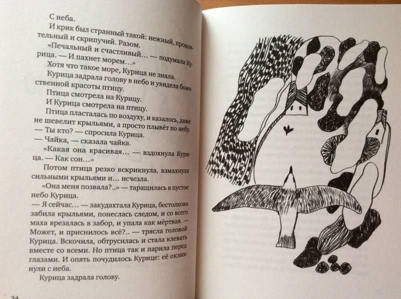 Иллюстрация 5 из 23 для Синий слон, или Девочка, которая разговаривала с облаками - Александр Блинов   Лабиринт - книги. Источник: Polly