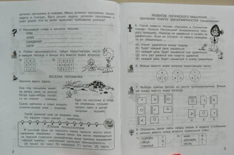 Решение логических задач холодова ответы решение задач методом паттерн