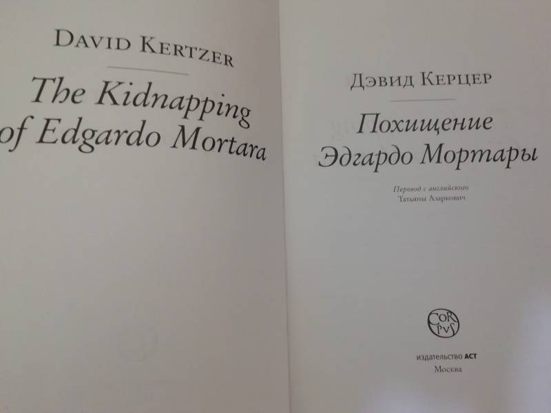 a summary of david kertzers the kidnapping of edgardo mortara Moving and informative, the kidnapping of edgardo mortara reads as both a historical thriller and an authoritative analysis of how a single human tragedy changed the course of history author bio david i kertzer is the paul dupee, jr university professor of social science and professor of anthropology and italian studies at brown university, where he served as provost from 2006 to 2011.