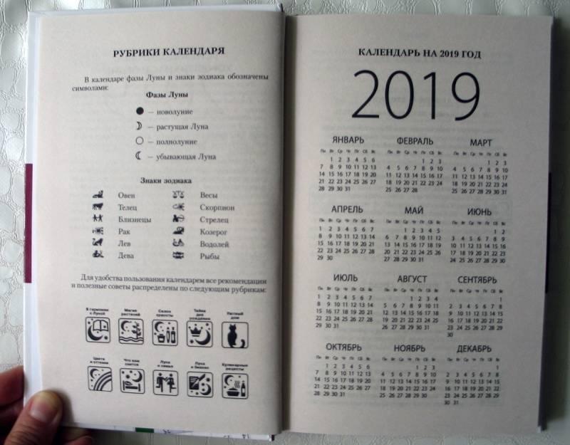 2019 знакомств году календарь лунный