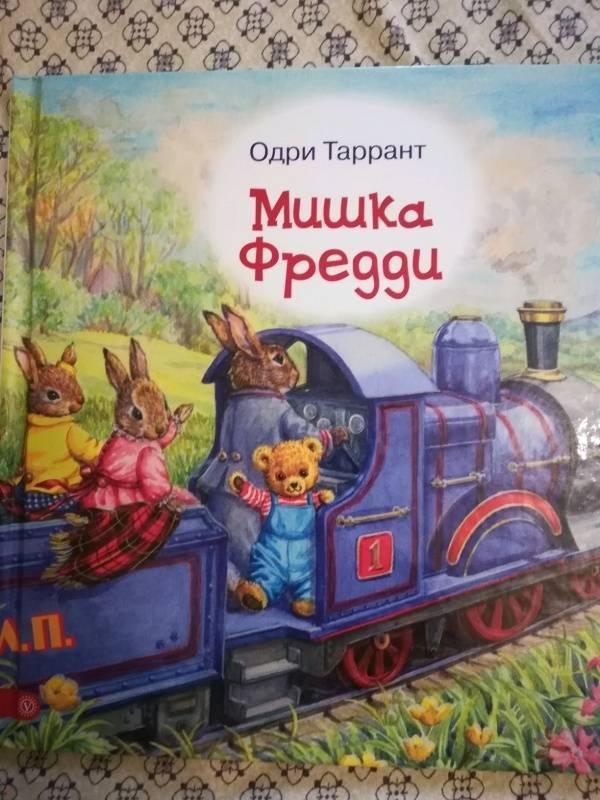 Иллюстрация 26 из 41 для Мишка Фредди - Одри Таррант | Лабиринт - книги. Источник: Федина  Екатерина Дмитриевна