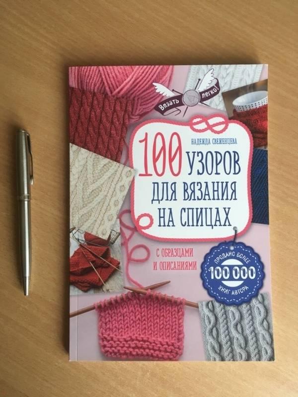 100 УЗОРОВ ДЛЯ ВЯЗАНИЯ НА СПИЦАХ НАДЕЖДА СВЕЖЕНЦЕВА СКАЧАТЬ БЕСПЛАТНО