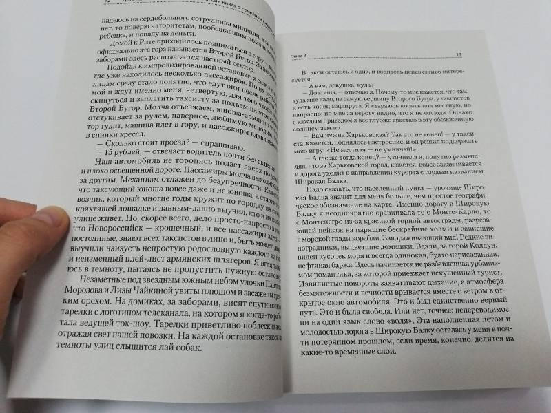 Иллюстрация 7 из 11 для Громче, чем тишина. Первая в России книга о семейном киднеппинге - Веста Спиваковская | Лабиринт - книги. Источник: dbyyb
