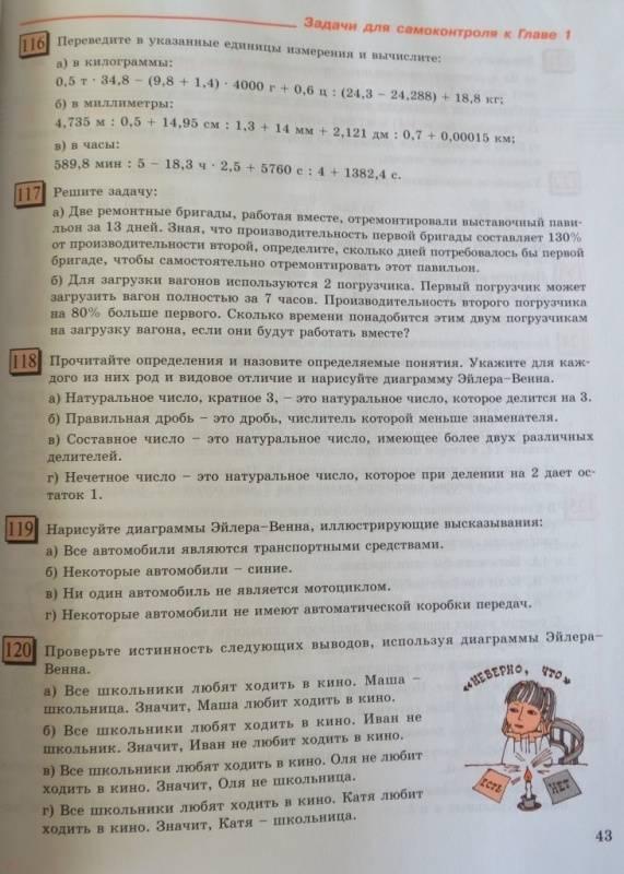 гдз 7 класс математика петерсон абраров чуткова
