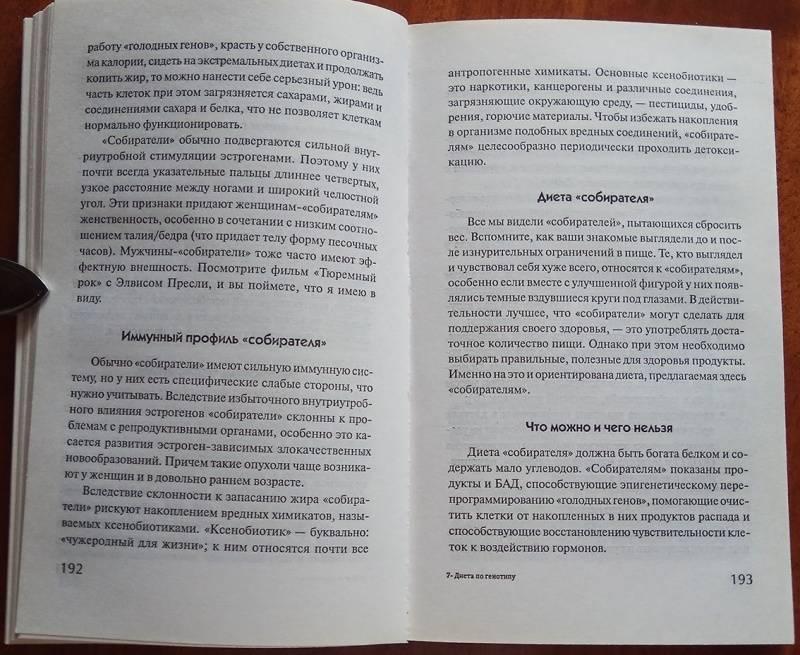 ДИЕТА ПО ГЕНОТИПУ АДАМО СКАЧАТЬ БЕСПЛАТНО