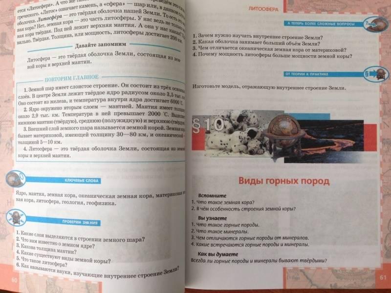Гдз По Географии Фгос 6 Класс Домогацких