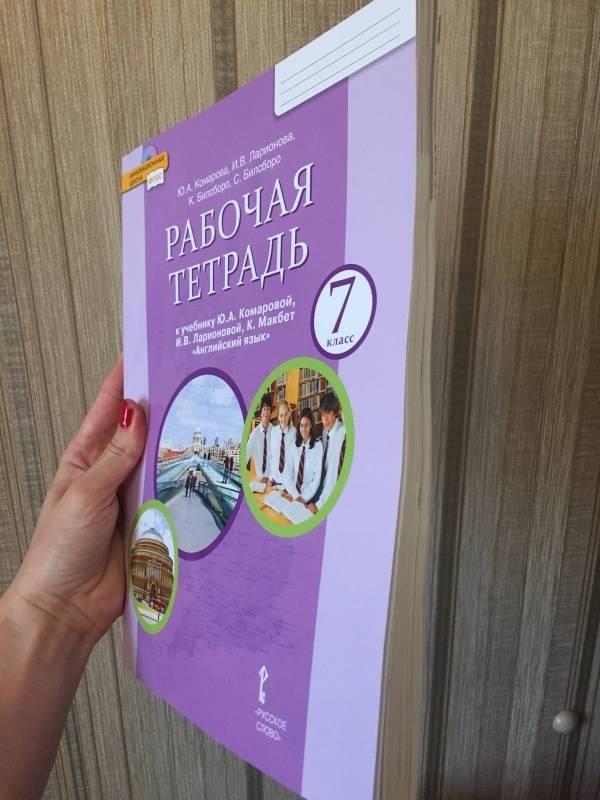 комарова 5 класс рабочая тетрадь купить