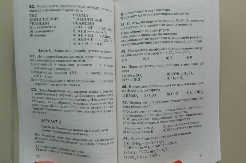 Итоговая контрольная работа по неорганической химии 4989