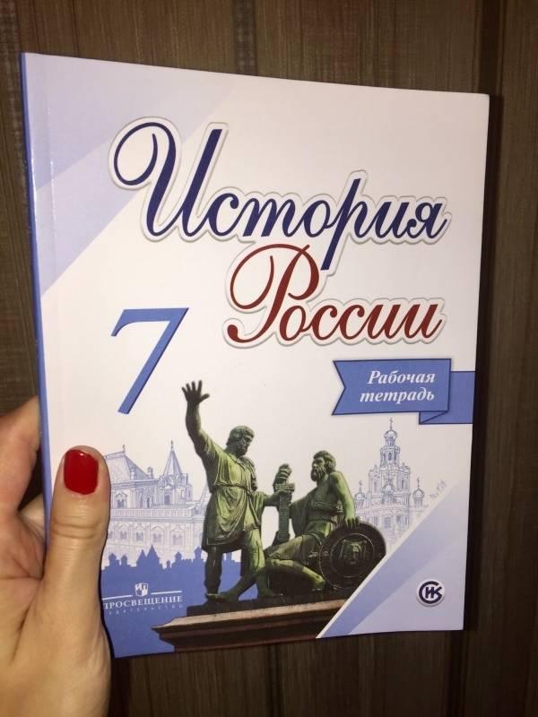 История косулина и данилов 7 класс история россии гдз