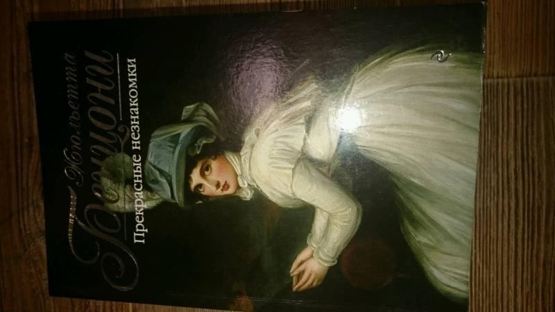 прекрасная незнакомка книга