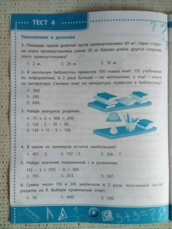 Иллюстрация 13 из 15 для Математика. 4 класс. Тесты. ФГОС - Мещерякова, Нестеркина   Лабиринт - книги. Источник: Марина Яговцева