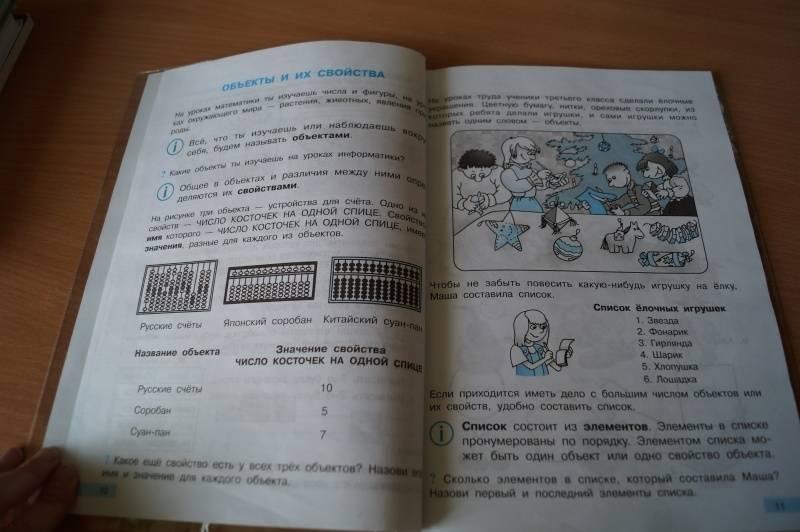 Гдз по информатике и икт 3 класс 1 часть