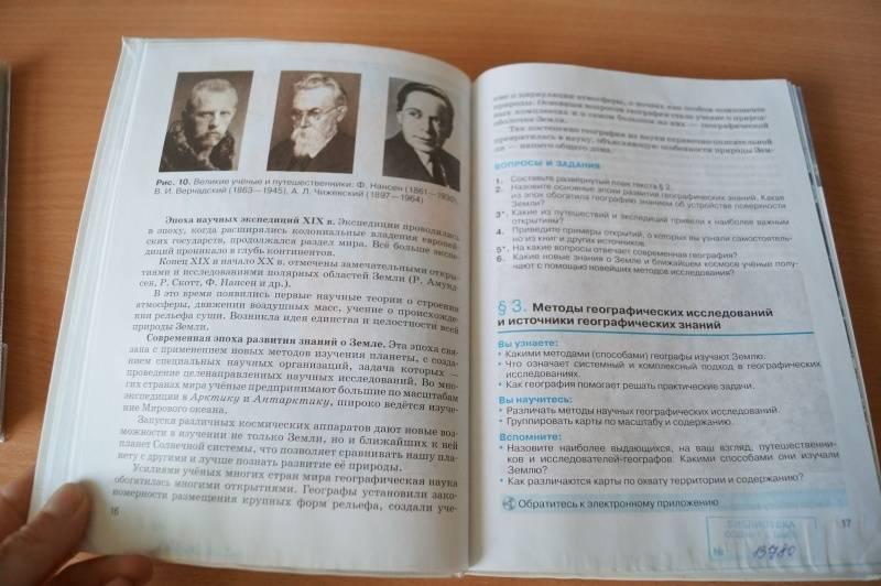 учебник географии 5 класс кошевой скачать
