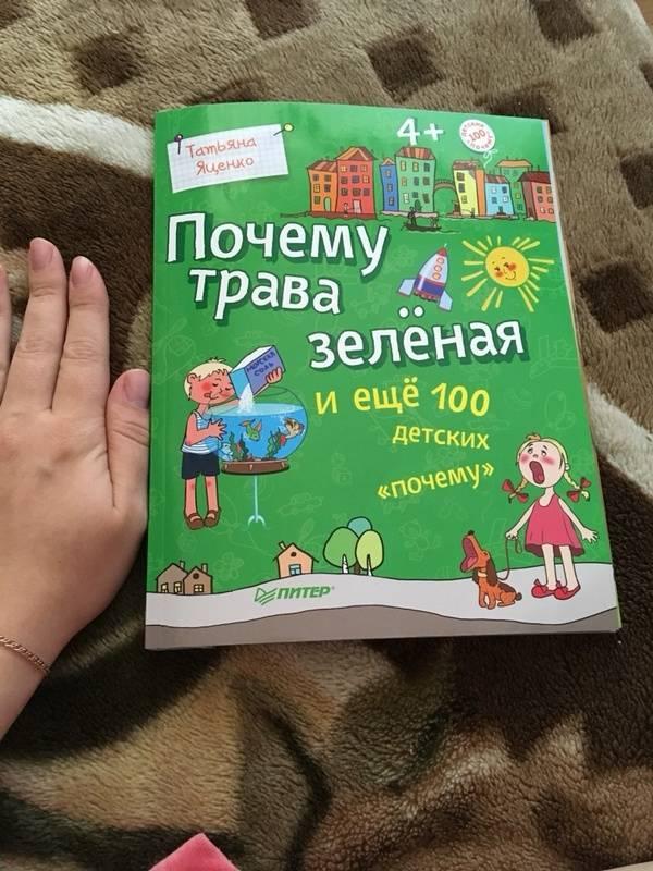 """Иллюстрация 126 из 132 для Почему трава зелёная и еще 100 детских """"почему"""" - Татьяна Яценко   Лабиринт - книги. Источник: Лабиринт"""