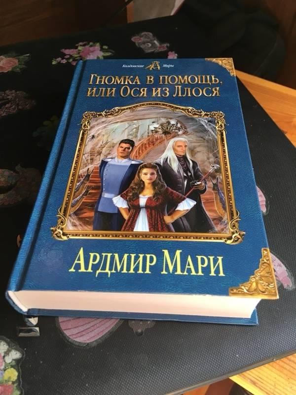 АДМИР МАРИ КНИГИ СКАЧАТЬ БЕСПЛАТНО