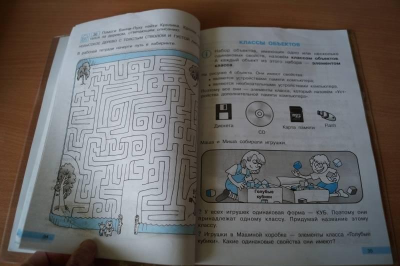 Гдз По Информатике 3 Класс Учебник Паутова