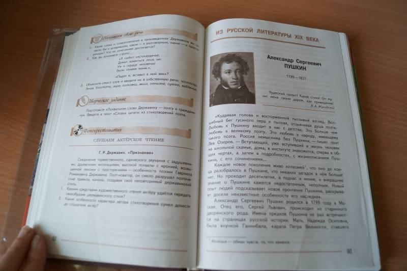 Литература 7 Гдз По Учебнику В А Коровин